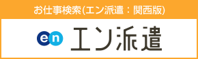 お仕事検索(エン派遣:関西版)