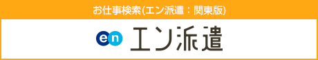 お仕事検索(エン派遣:関東版)