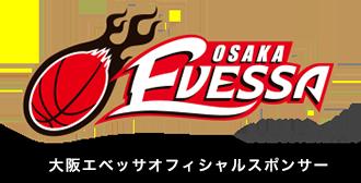 大阪エベッサオフィシャルスポンサー