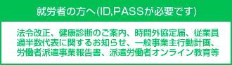 就労者の方へ(ID,PASSが必要です)