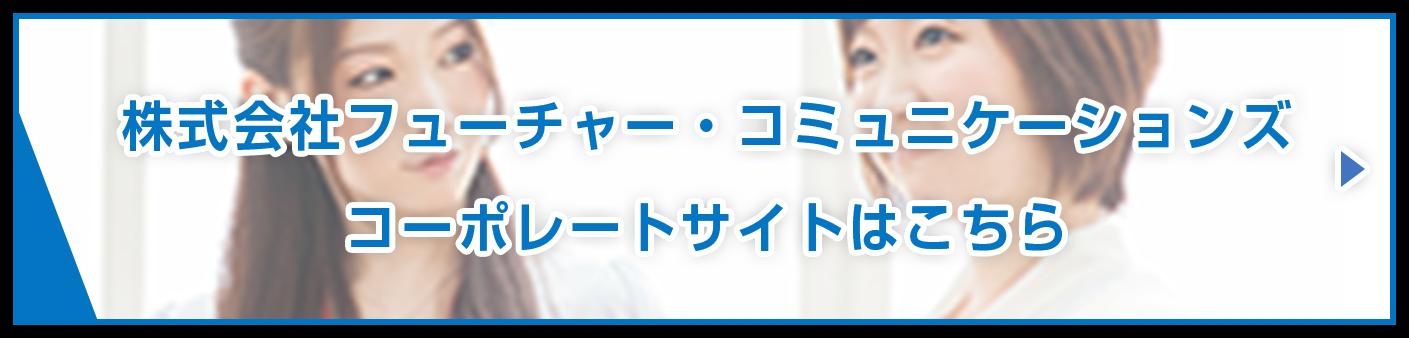 株式会社フューチャーコミュニケーションズ