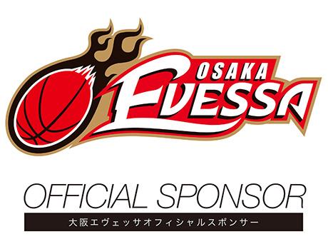 大阪エヴェッサオフィシャルスポンサー