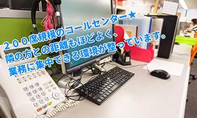 業務スタート【B社】